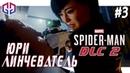 Месть Юри Финал ★ DLC 2 ★ Marvel Spider Man Turf Wars ★ Прохождение на Русском языке 3