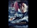 «Мичман Хорнблауэр: Экзамен на лейтенанта». / «Hornblower: The Examination for Lieutenant»./Ч.2./1998../HD.