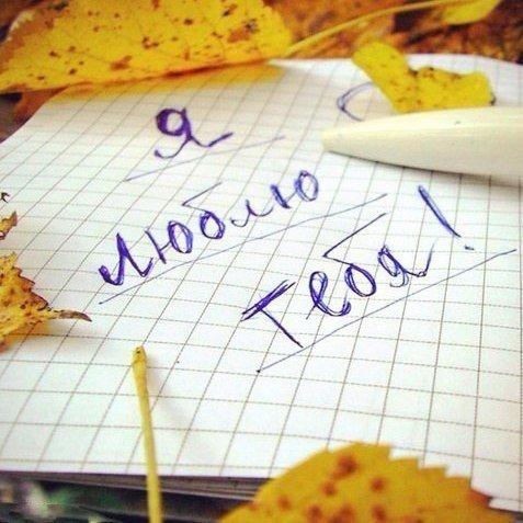 Желаю Всем Прекрасной Осени! Не забывайте, что
