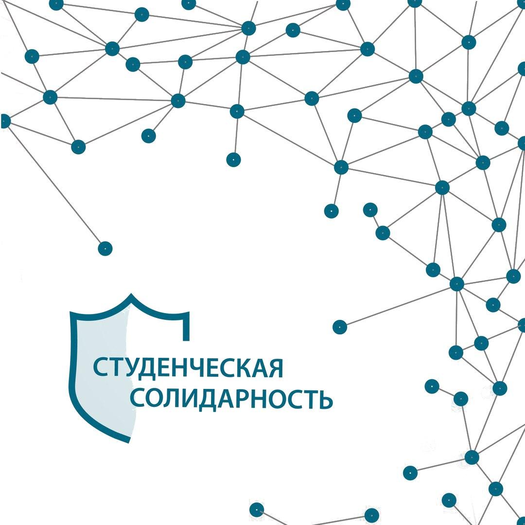 """АРО МОО """"Студенческая солидарность"""""""
