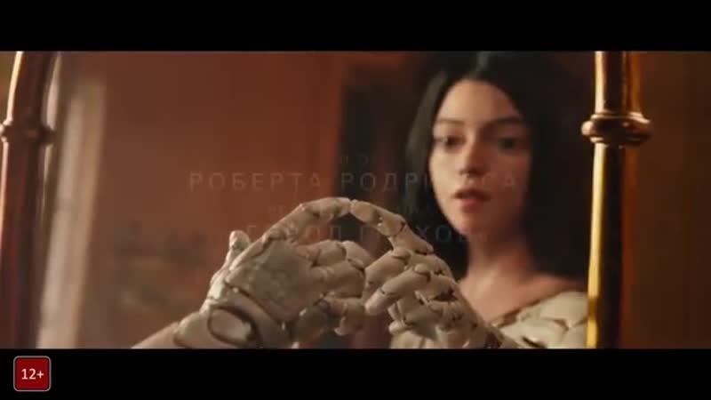 Алита Боевой Ангел (2019) - Русский трейлер 3