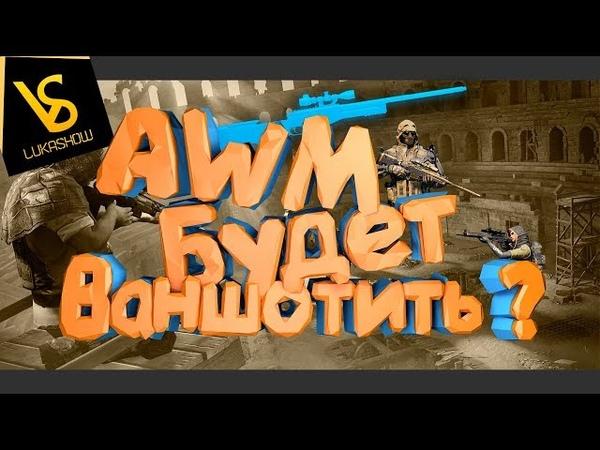 Warface: LukaShow - AWM теперь будет ваншотить ? Реабилитация снайперских винтовок.