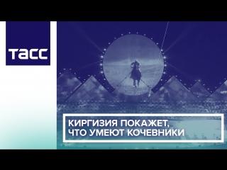 Киргизия покажет, что умеют кочевники