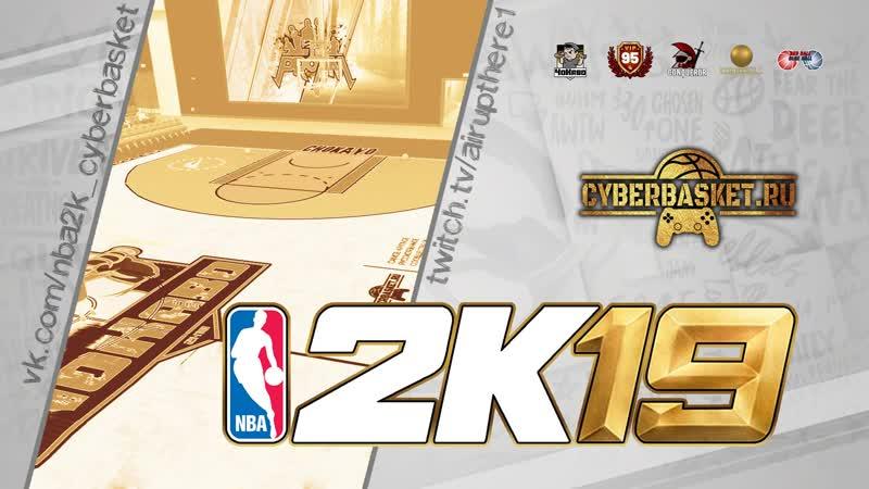 NBA 2K19 ПРО-АМ ЧоКаво, качаем 97ой уровень