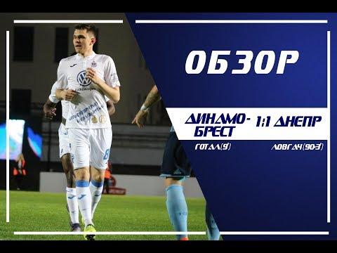 Динамо-Брест - Днепр (9-й тур, 29.05.2018)