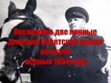 Белова Мария представляет видео ролик посвященный павшим кавалеристам и лошадям в борьбе с фашисткими захватчиками!