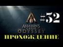 ASSASSIN'S CREED Odyssey  ✦ПОЛНОЕ ПРОХОЖДЕНИЕ #32✦