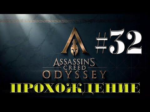 ASSASSIN'S CREED Odyssey ✦ПОЛНОЕ ПРОХОЖДЕНИЕ 32✦