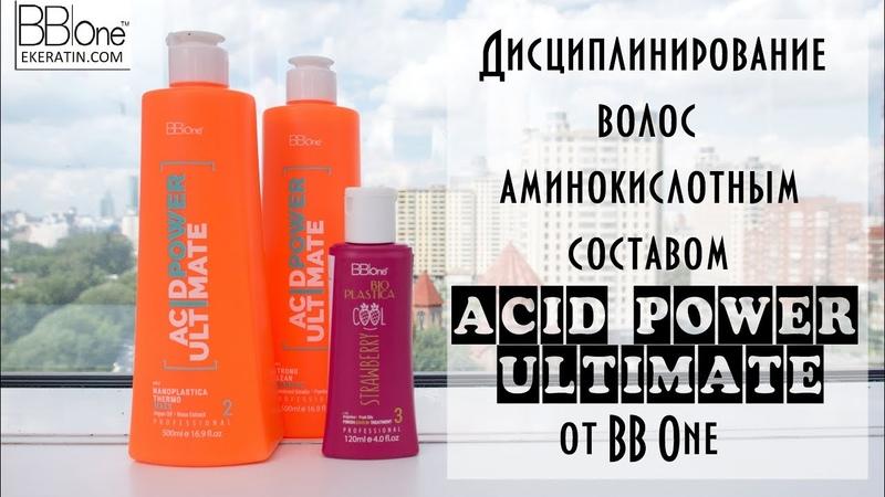 Дисциплинирование волос аминокислотным составом ACID POWER ULTIMATE от BB One