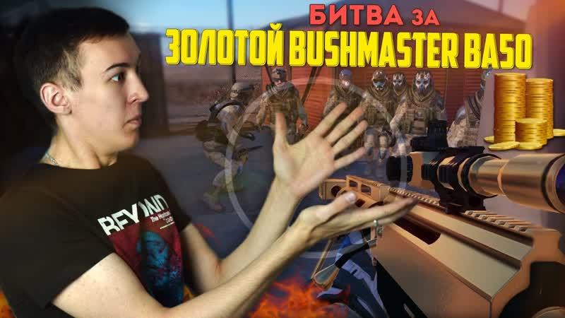 [Дмитрий Крымский] WARFACE.БИТВА ЗА ЗОЛОТОЙ Bushmaster BA50 - 1 VS 15!
