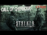 S.T.A.L.K.E.R. - Call of Chernobyl [1.4.22] by stason174 [v.6.03] стрим онлайн #3