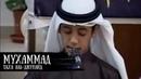 Мухаммад Таха аль-Джунейд – Сура 48 «Победа» 1-6