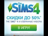 Скидки до 50% на The Sims 4 и доп. контент!