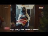 ТНТ. Когда дождалась парня из армии. СашаТаня (Валентина Рубцова/Ждун). Промо 2017