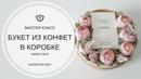 Как собрать букет в шляпной коробке I МАСТЕР КЛАСС I DIY Gift Box With Flowers - Roses
