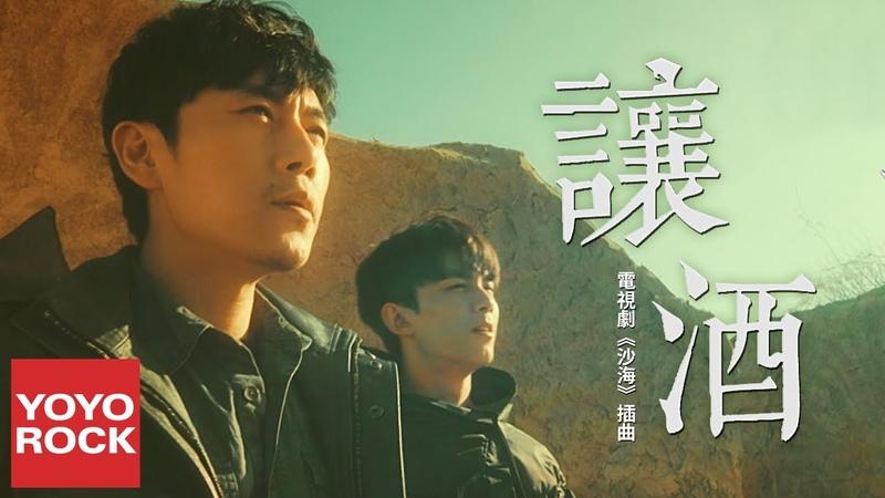 摩登兄弟劉宇寧《讓酒》【電視劇沙海插曲 Tomb of the Sea OST】官方高畫質 Official HD MV