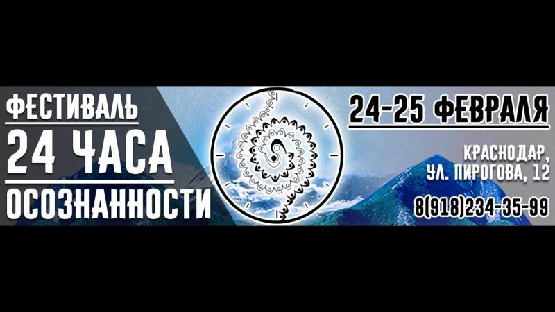 24 часа ОСОЗНАННОСТИ / Краснодар / 24 февраля 2018