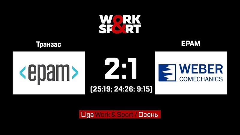 ЕРАМ - Weber Comechanics 2:1 (25:19; 24:26; 9:15)