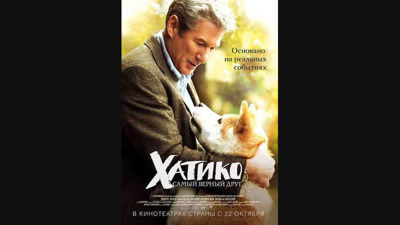 Хатико: Самый верный друг/Hachi: A Dog's Tale (2009г) трейлер