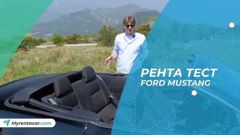 Ford Mustang машина не для всех Как взять кабриолет в аренду и не ошибиться