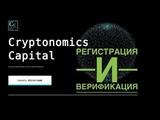 Регистрация и Верификация в Криптономикс.
