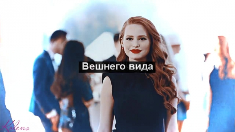 Ривердейл Шерил Блоссом Cheryl Blossom Riverdale Ривердэйл