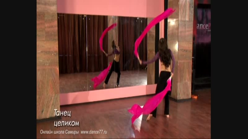 Www.samira-dance.ru - Танец с веерами-вейлами - демо ролик