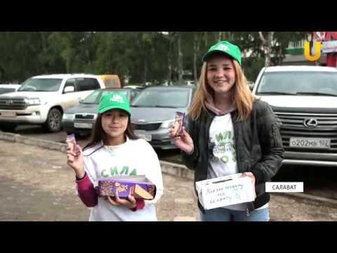 Новости UTV. Акция Меняем сигарету на конфету прошла в Салавате