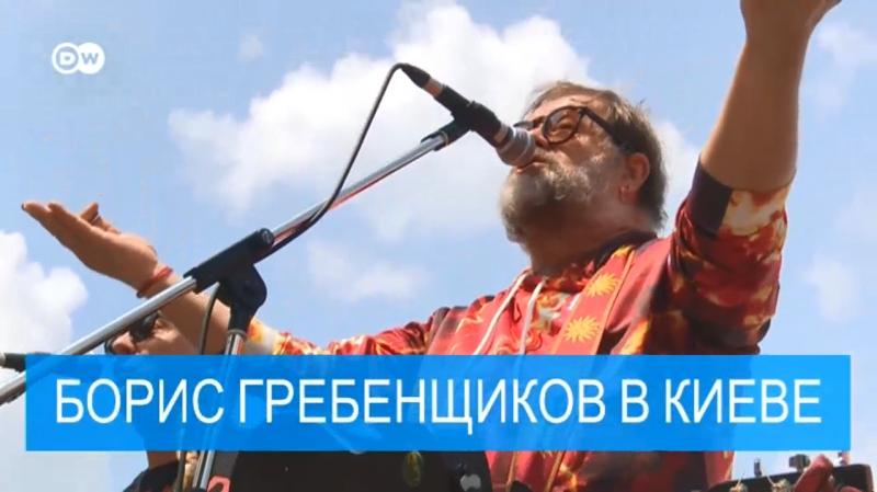 Концерт Гребенщикова в Киеве пытался сорвать провокатор