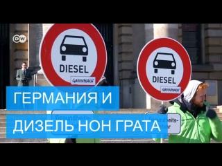 В ФРГ разрешили запрещать дизельные автомобили