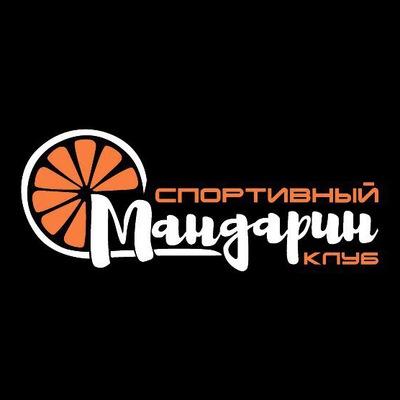 Спортклуб Мандарин