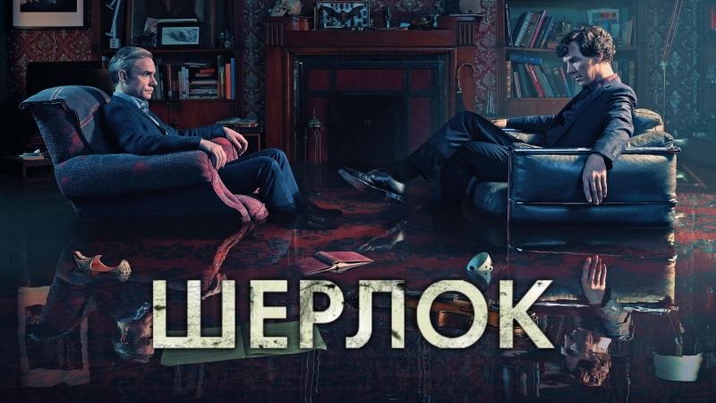 Шерлок 4 сезон 1 и 2 серия