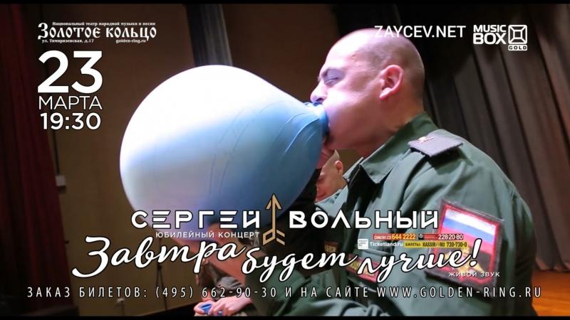 Юбилейный концерт Сергея Вольного Завтра будет лучше! 23 марта 2018 г.