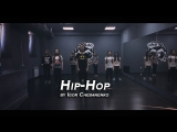 направление Hip-Hop | Игорь Чебаненко | dance studio NAKO |