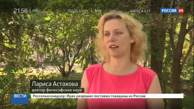 Новости на Россия 24 • Есть ли шансы запретить сайентологию в России