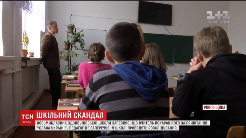 Восьмикласник звинувачує вчителя у покаранні за Слава Україні