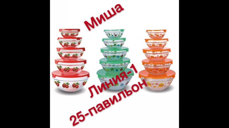 Внимание Внимание Акция Набор стеклянных салатников с жаропрочные крышками 5 предметов цена 250рублей