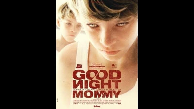 Спокойной ночи, мамочка (2014) [18]