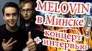 MELOVIN в Минске. РЕПОРТАЖ. Концерт, песни интервью с представителем Украины на Евровидении