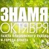 «ЗНАМЯ ОКТЯБРЯ» ПЛАСТ 74RU