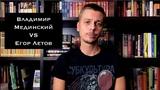 Егор Летов vs Владимир Мединский
