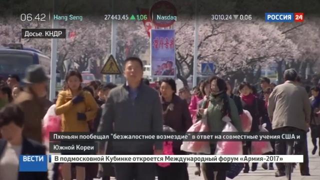 Новости на Россия 24 • КНДР пообещала США и Южной Корее безжалостное возмездие
