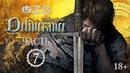 [ZG] Kingdom Come: Deliverance. Прохождение. Часть 7 [18]