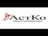 видео транспортная компания АстКо