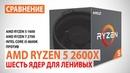 Сравнение AMD Ryzen 5 2600X с Ryzen 5 1600 7 2700 и Core i5 8600К Шесть ядер для ленивых