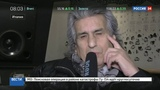 Новости на Россия 24 Тото Кутуньо вспоминает артистов ансамбля имени Александрова