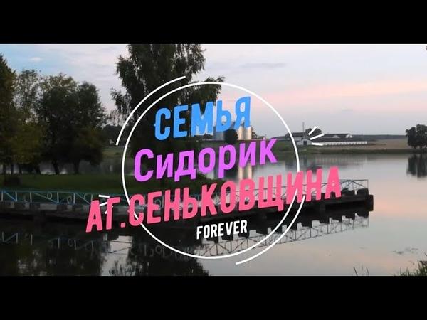 Властелин села 2018: семья Сидорик Слонимский район