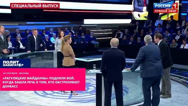 «Рагуляцкие майдауны» подняли вой, когда зашла речь о том, кто обстреливает Донбасс