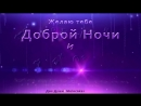 ZHelayu Tebe Dobroj Nochi i Sladkih Snov 2017 Video Otkrytka 4K