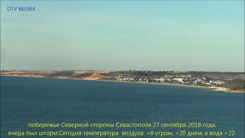 побережье Северной стороны Севастополя 27 09 2018г